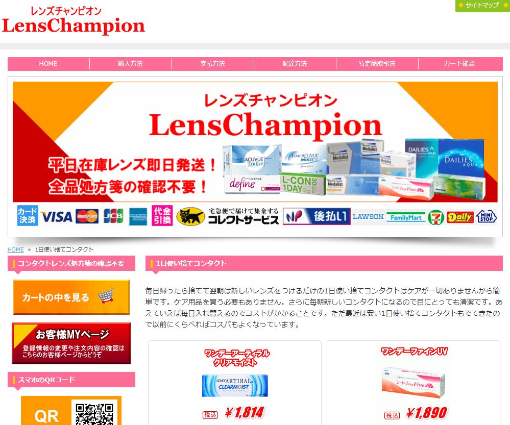 3a832502337 レンズチャンピオンは使い捨てコンタクトレンズ国内配送の格安ネットサイトです!